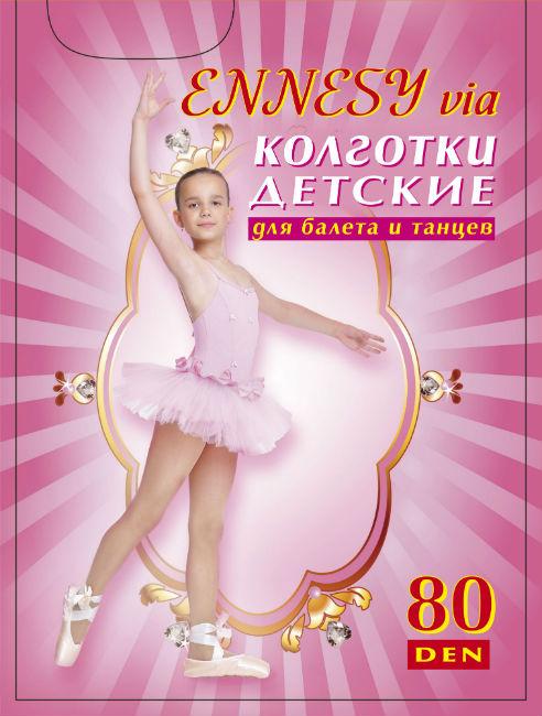 Колготки для танцев 80 ден !!!